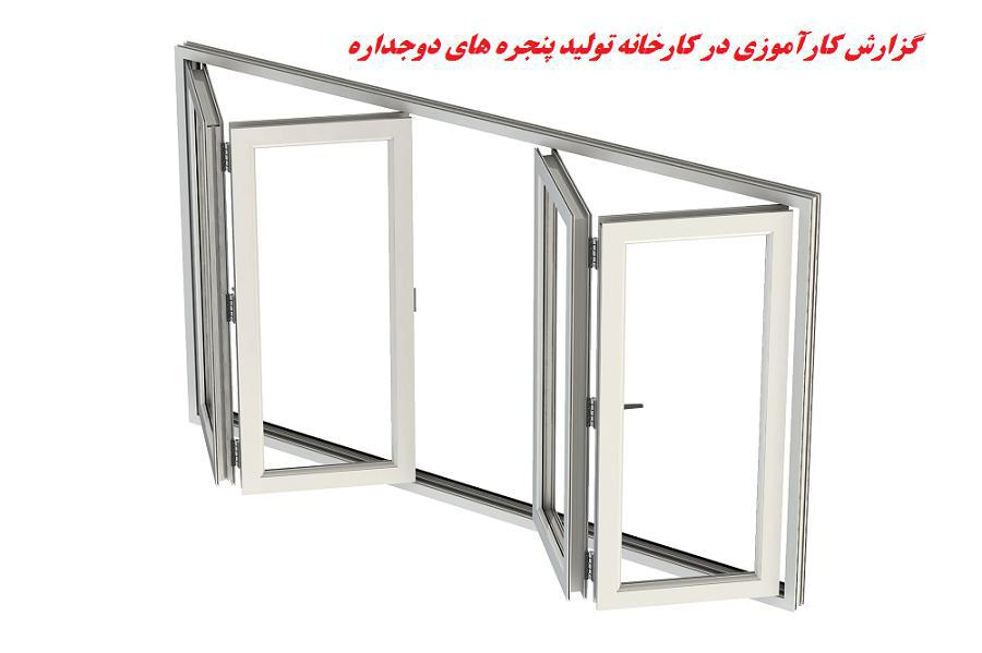 گزارش کارآموزی در کارخانه تولید درب و پنجره های دوجداره UPVC
