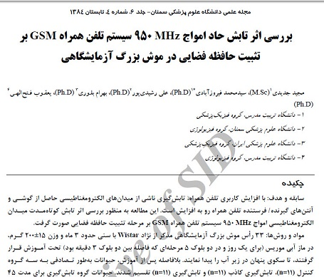 مقاله فارسی : بررسی اثر تابش حاد امواج 950 MHz سیستم تلفن همراه GSM بر تثبیت حافظه فضایی در موش بزرگ آزمایشگاهی
