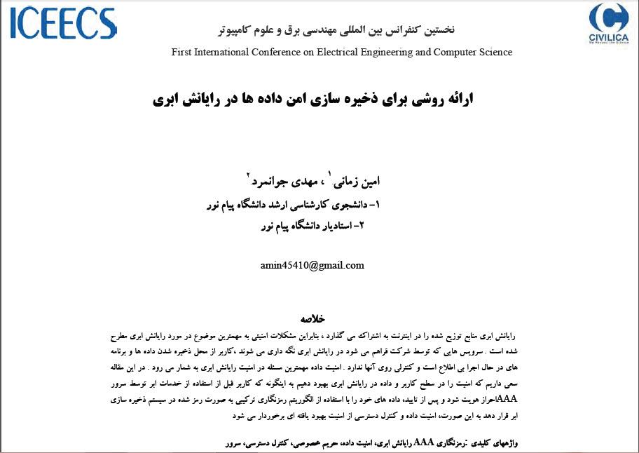 مقاله فارسی : ارائه روشي براي ذخيره سازي امن داده ها در رايانش ابري