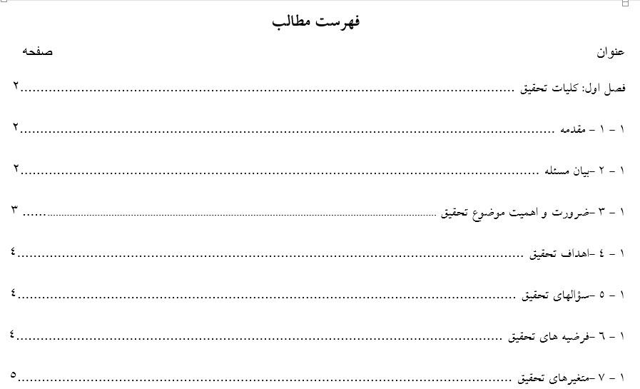 بررسی عوامل تعیین کننده بازدهی صندوق های سرمایه گذاری مشترک در بازار سرمایه ایران