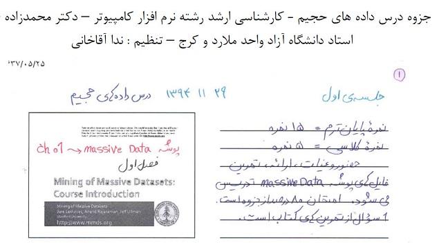 جزوه دستنویس و تایپ شده و ترجمه دکتر محمدزاده - درس داده های حجیم