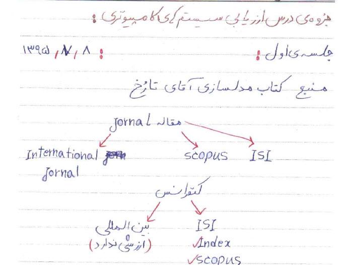 جزوه دکتر محسن محرمی - درس ارزیابی سیستم های کامپیوتری