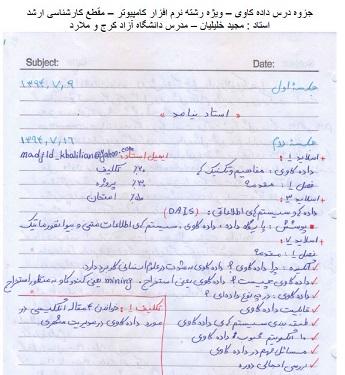 جزوه دستنویس و ترجمه درس داده کاوی - دکتر مجید خلیلیان