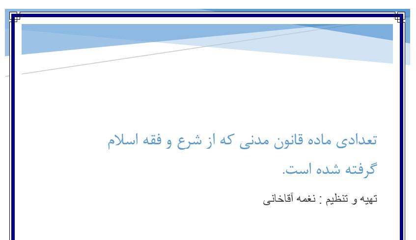 تحقیق سیزده ماده قانون مدنی که از شرع و فقه اسلام گرفته شده