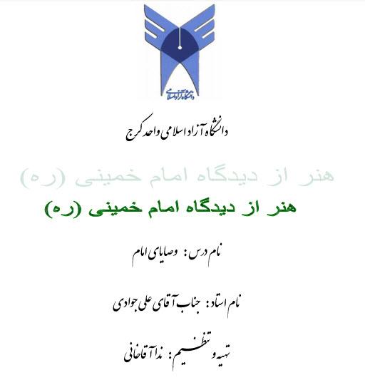 تحقیق: هنر از دیدگاه امام خمینی (ره)
