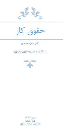 جزوه تایپ شده حقوق کار - حمزه محمدی