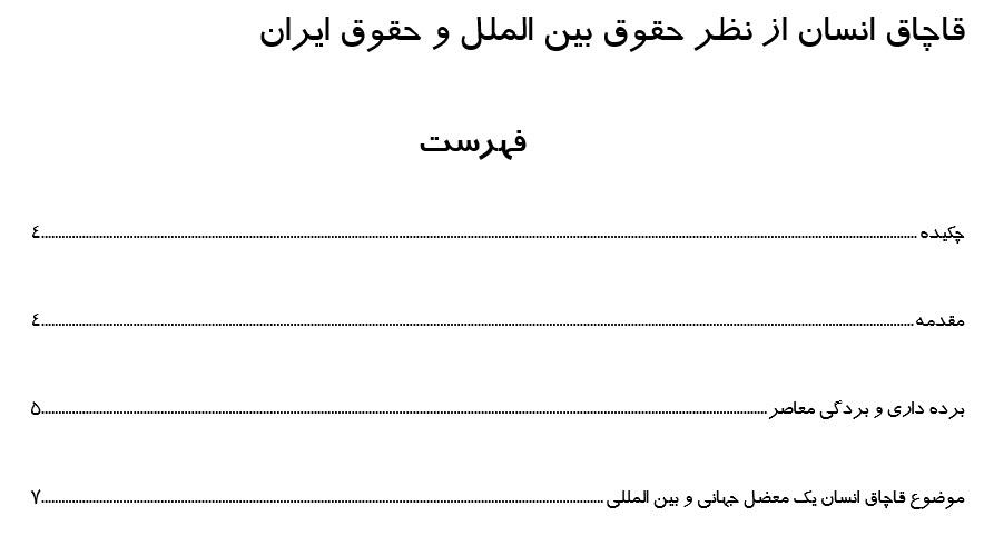 تحقیق : قاچاق انسان از نظر حقوق بین الملل و حقوق ایران
