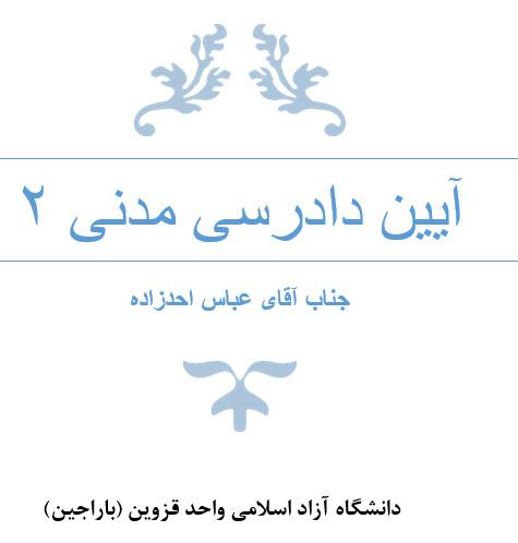 جزوه تایپ شده آیین دادرسی مدنی 2 - عباس احدزاده