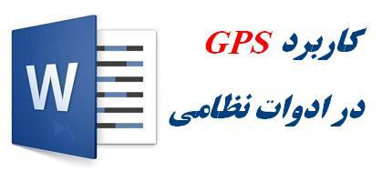 کاربرد GPS در ادوات و تجهیزات نظامی
