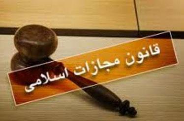 مقایسه ماده ۵۴ قانون استخدامی کشوری با ماده ۵۷ قانون مجازات اسلامی