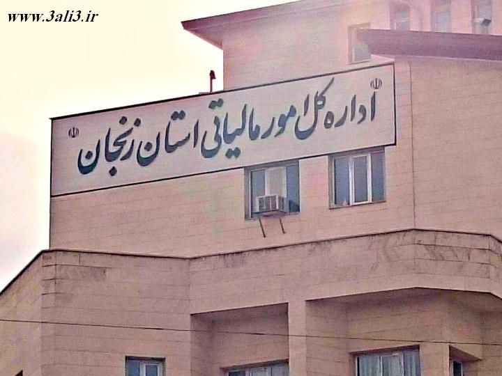 پروژه کاربینی بازید از اداره مالیاتی استان زنجان