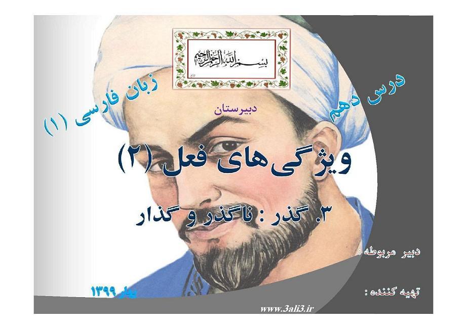 پاورپوینت درس دهم زبان فارسی ۱ ویژگیهای فعل (۲) ۳. گذر : ناگذر و گذار