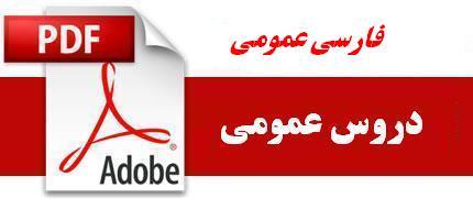 دانلود نمونه سوالات فارسی عمومی دانشگاه پیام نور