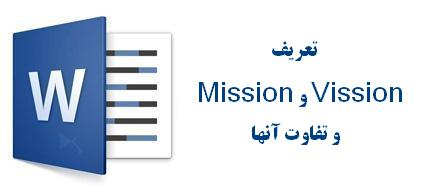 تعریف Mission و Vission و تفاوت آنها