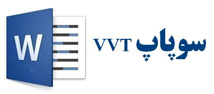 سوپاپ VVT