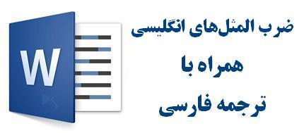 ضرب المثلهاي انگليسي با ترجمه فارسي