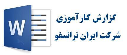 گزارش كارآموزي شركت ايران ترانسفو