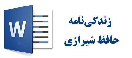 زندگینامه حافظ شیرازی
