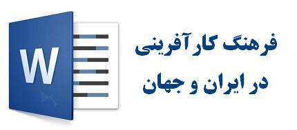فرهنگ کارآفرینی در ایران و جهان