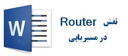 نقش Router در مسیریابی