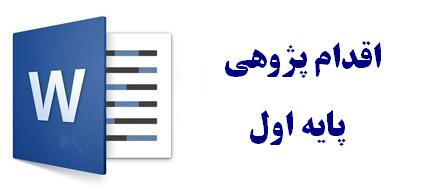 اقدام پژوهی علاقه مندی دانش آموزان به درس قرآن اول ابتدایی