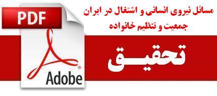 مسائل نیروی انساني و اشتغال در ایران (جمعیت و تنظیم خانواده)