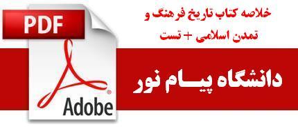 خلاصه کتاب تاریخ فرهنگ و تمدن اسلامی (دکتر فاطمه جان احمدی) + تست