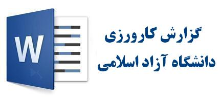 گزارش كارورزي دانشگاه آزاد اسلامي