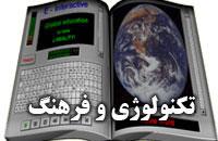تکنولوژی و فرهنگ
