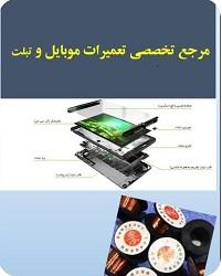 کتاب تعمیرات موبایل