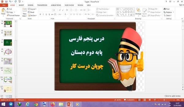 دانلود پاورپوینت چوپان درست کار درس 5 فارسی دوم دبستان