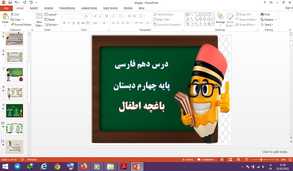 پاورپوینت باغچه اطفال درس 10 فارسی پایه چهارم دبستان