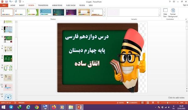 پاورپوینت اتفاق ساده درس 12 فارسی پایه چهارم دبستان