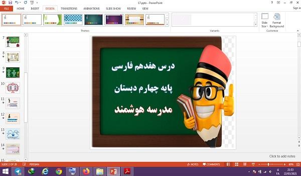 پاورپوینت مدرسه هوشمند درس 17 فارسی چهارم دبستان