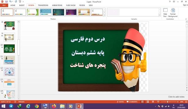 پاورپوینت پنجره های شناخت درس دوم فارسی پایه ششم دبستان