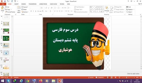 پاورپوینت هوشیاری درس سوم فارسی ششم دبستان