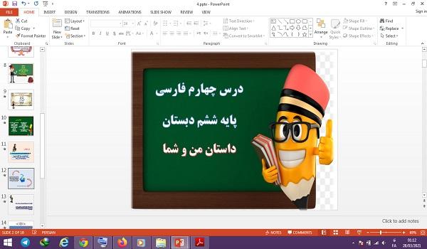 پاورپوینت داستان من و شما درس چهارم فارسی ششم دبستان
