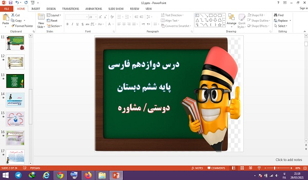 پاورپوینت دوستی و مشاوره درس دوازدهم فارسی پایه ششم دبستان