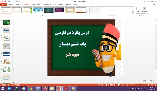 پاورپوینت میوه هنر درس پانزدهم فارسی ششم دبستان