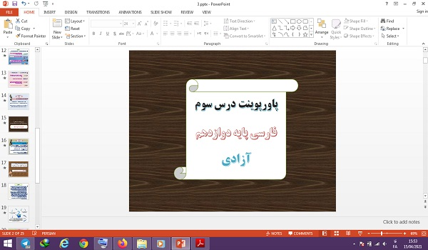 دانلود پاورپوینت  درس 3 فارسی پایه دوازدهم آزادی
