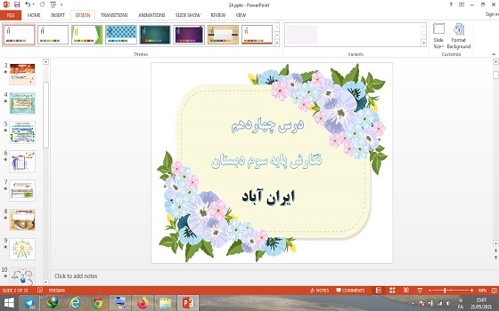 پاورپوینت درس 14 نگارش پایه سوم دبستان ایران آباد