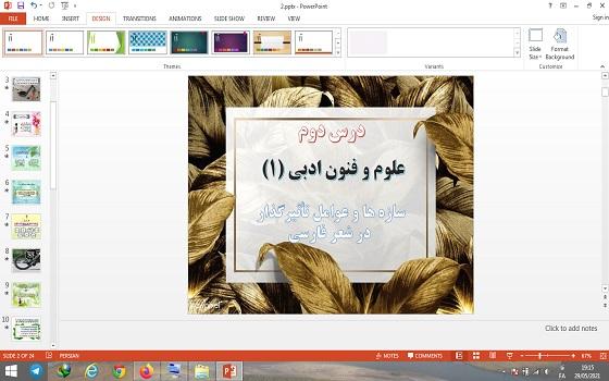 پاورپوینت درس 2 علوم و فنون ادبی 1 دهم سازه ها و عوامل تأثیرگذار در شعر فارسی