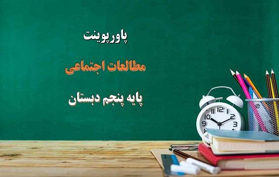 پاورپوینت درس 6 مطالعات اجتماعی پایه پنجم منابع آب ایران