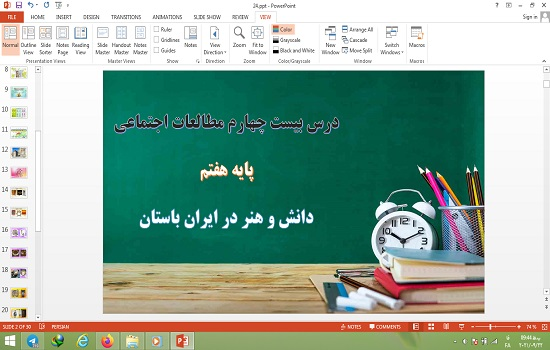 دانلود پاورپوینت درس بیست چهارم مطالعات اجتماعی پایه هفتم دانش و هنر در ایران باستان
