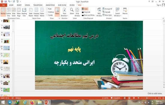 دانلود پاورپوینت درس 9 مطالعات اجتماعی پایه نهم ایرانی متحد و یکپارچه