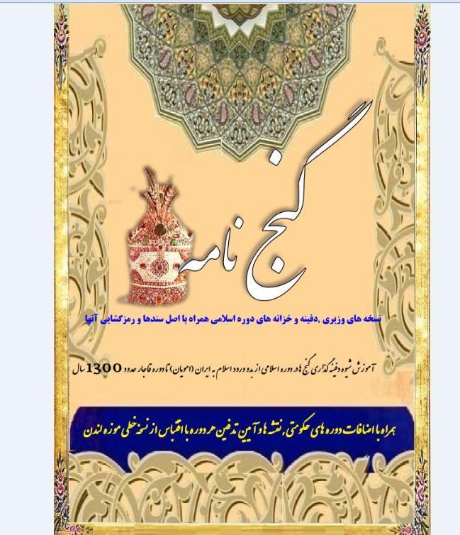 دانلود کتاب گنج نامه وزیری و شاهی (نمونه گنج نامه های وزیری- شاهی) pdf