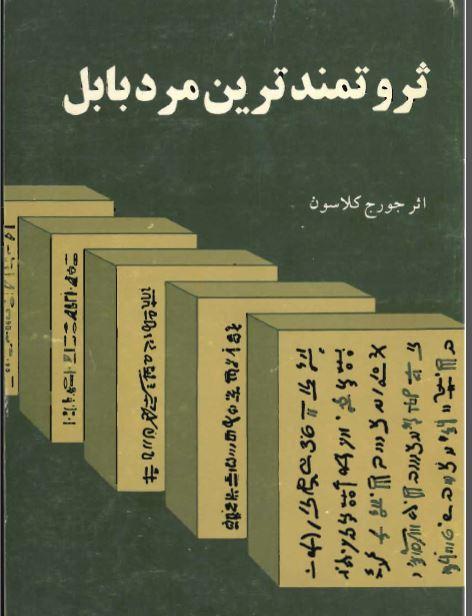 دانلودمتن کامل کتاب ثروتمندترین مرد بابل