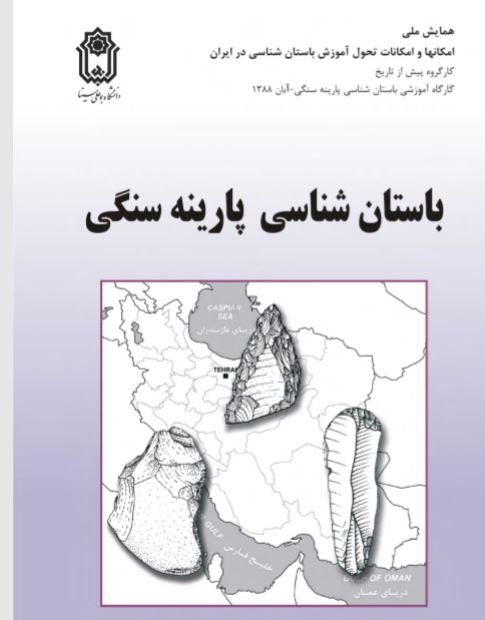 باستان شناسی پارینه سنگی ایران