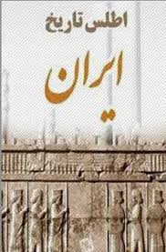 اطلس تاریخ ایران