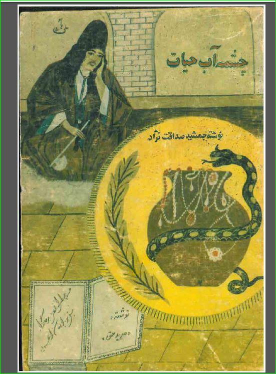 کتاب چشمه آب حیات نوشته جمشید صداقت نژاد